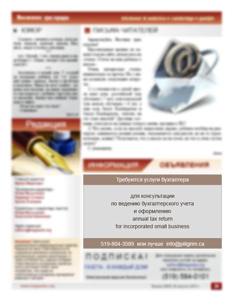 VTG59-last-page-ad