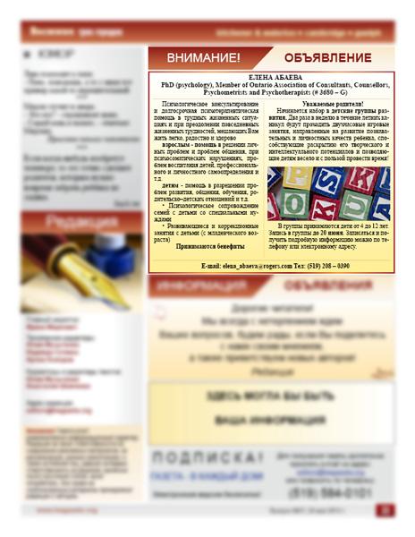 vtg57-last-page-ad