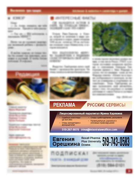 vtg62-last-page-ads1