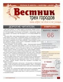 VTG (Russian Community Newspaper)