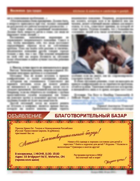 VTG68 Charity Bazaar Ad