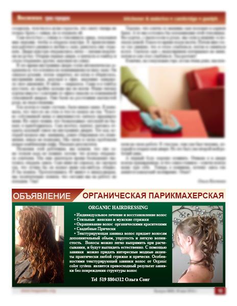 VTG68 Hairdresser Ad