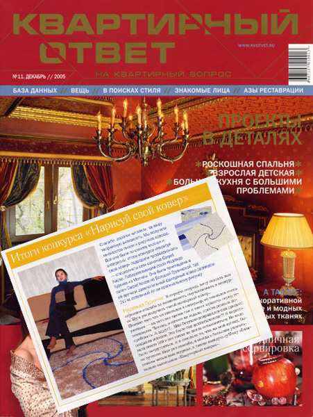 The article in 'Kvartirny Otvet' magazine regarding 'Design Your Own Area Rug' contest results